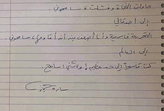 رسالة الناشطة سارة حجازي
